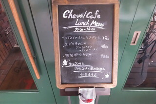 Cheval Cafe - (2017年01月)