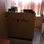 焼肉 いのうえ - 内観写真: