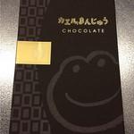 青柳総本家 - カエルまんじゅう チョコレート味 756円