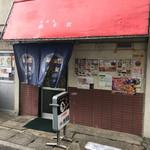 大波止 桃華園 - 店頭☆★★☆