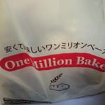 ワンミリオンベーカリー - この日も朝食用に選んだパンは3種類です。