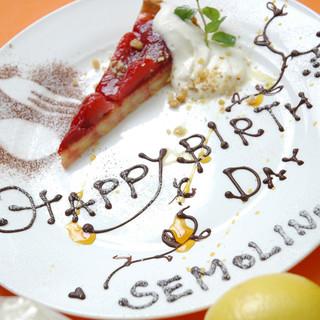 誕生日や記念日にオススメ!バースデープレートをプレゼント☆