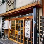 和菓子処 菊家 - 骨董通り沿い