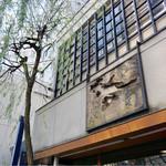 和菓子処 菊家 - 骨董通り沿いの柳の木が目印に