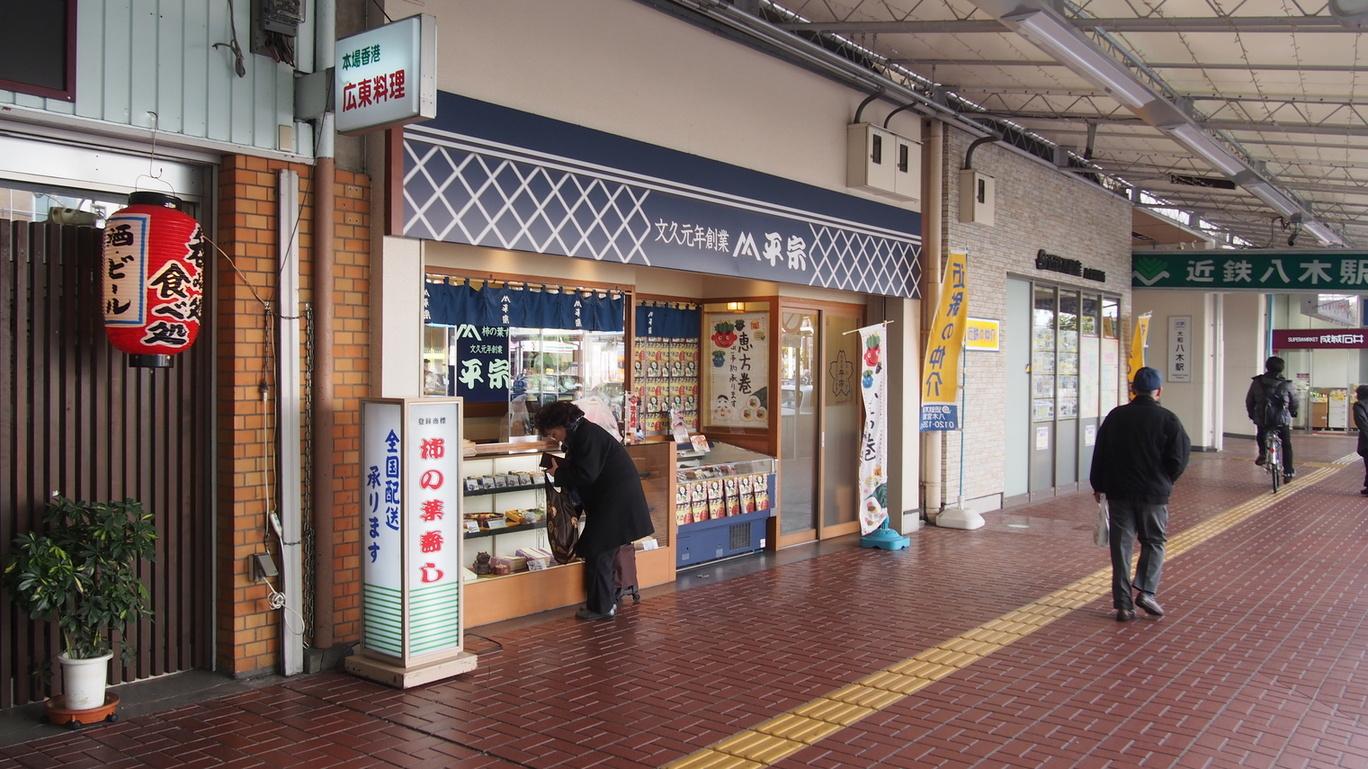 平宗 八木店