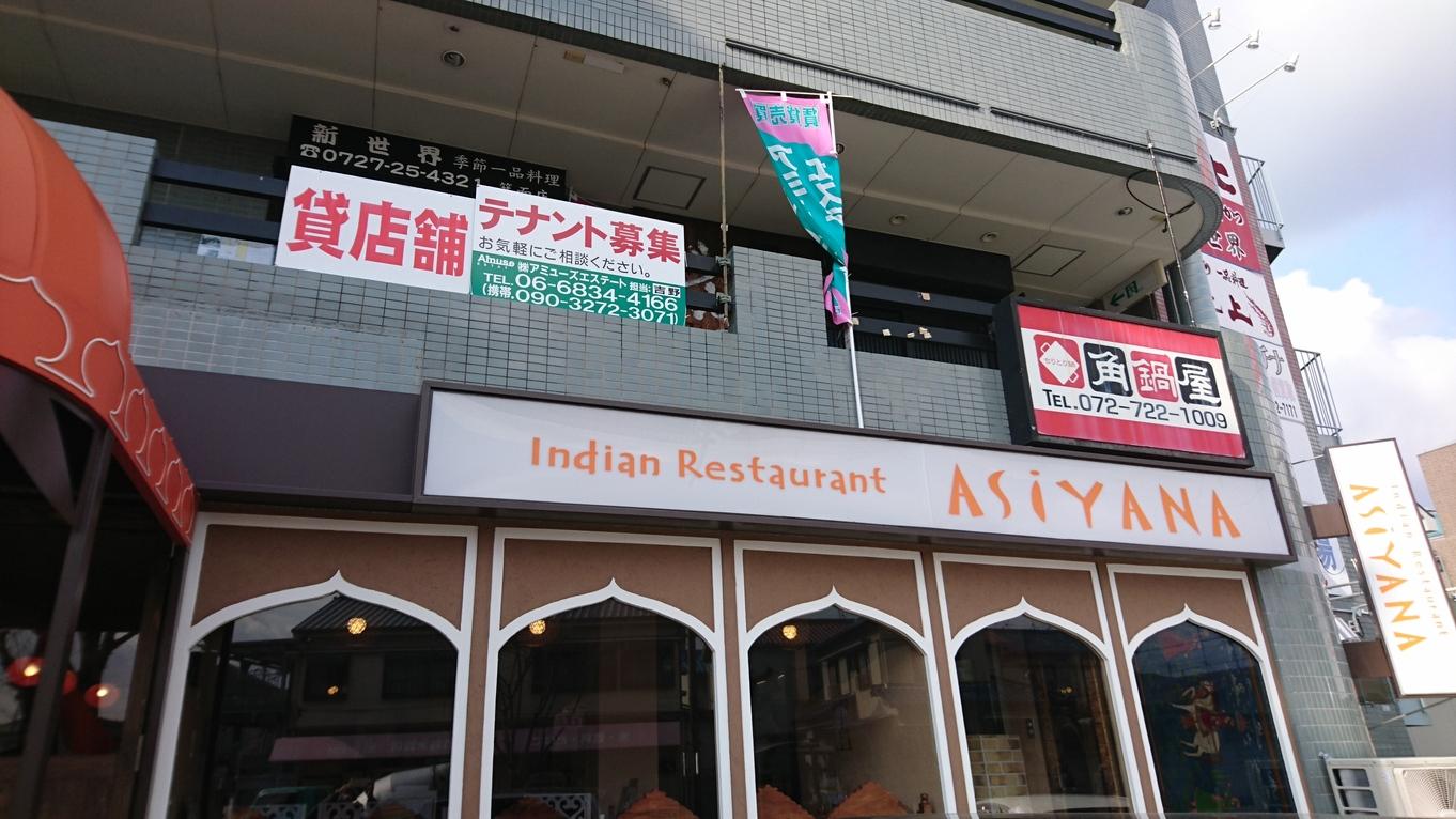 アシヤナ 箕面西小路店