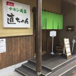 直ちゃん - お店の入口(幸運にも並んでない!)