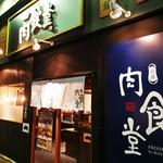 京都 肉食堂 - 外観
