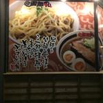 濃厚つけ麺 風雲丸 - 濃厚つけ麺風雲丸伊勢店 外観