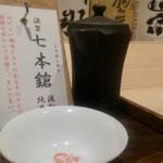 ぬる燗佐藤 横濱茶寮 - 滋賀県の純米酒、七本槍も辛口です。
