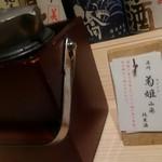 ぬる燗佐藤 横濱茶寮 - こちらもぬる燗、石川の純米酒、菊姫の山廃仕込み。