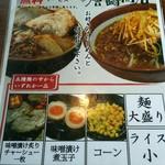 麺場唐崎商店 - 平日ランチサービス