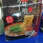 来来亭 - 冬限定の唐味噌ラーメン ※細麺です