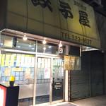 餃子屋麺壱番館 - お店の外観です。