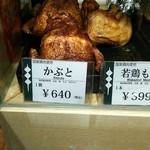 ハマケイ - かぶとも、醤油の味わい良くおいしいです♪