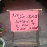 61456706 - 店外にあったおススメ表示。