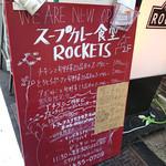 スープカレー食堂 ROCKETS - メニュー