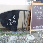 くろつぼ - 店側面にある看板