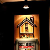 炭焼バル SACHI -