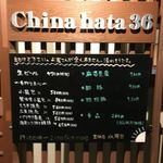 China hata 36 -