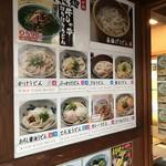 香の川製麺 - MENU