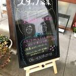 香の川製麺 - 立看板