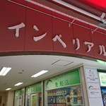 レベルカレー - めちゃめちゃ昭和なビルなのだ!