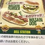 ベル・ステーション -
