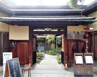 Salon de KANBAYASHI 上林春松本店 - 外観