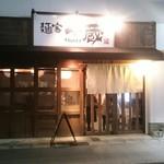 麺家 半蔵 - お店入口