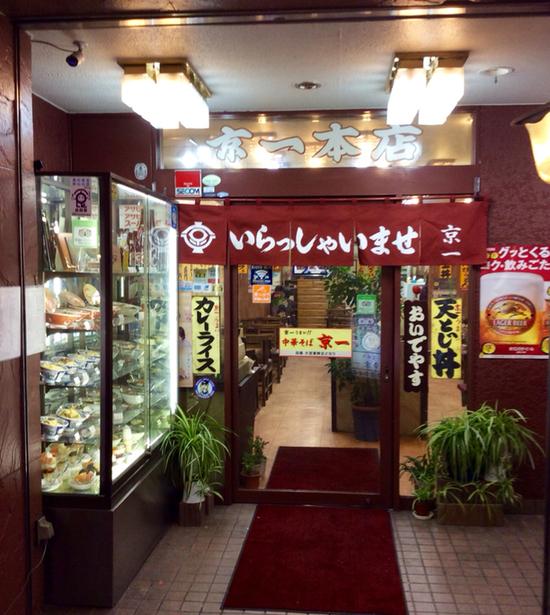 京一 本店  - 店舗外観。
