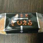 ざびえる本舗 - ざびえる(銀)