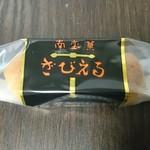 ざびえる本舗 - ざびえる(金)