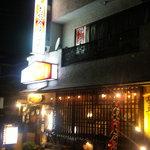 Nonakaokonomiyaki - いい感じの外観