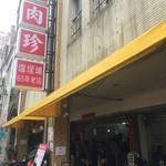 鴨肉珍 - 平日昼のお店の様子。満席で注文待ちの行列ができています