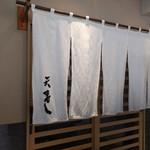 天寿し - 暖簾