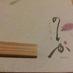 Nojika - 【2017.1】