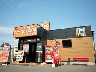 こがね製麺所 高松春日店 - こがね製麺所 高松春日店さん