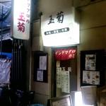 玉菊 - 有楽町高架下センター商店街