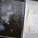 コダマ製菓 -