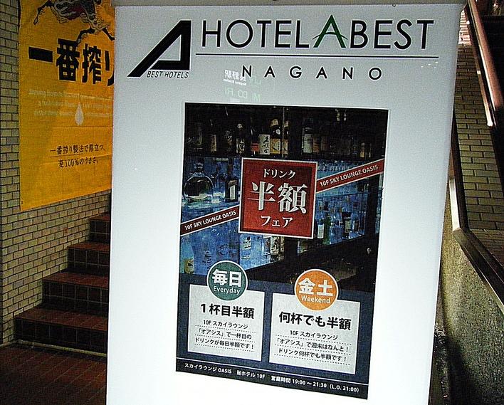 ホテルアベスト 長野駅前 name=