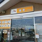 養老サービスエリア(下り線)フードコート オリエンタルカレー本舗 - その他写真:
