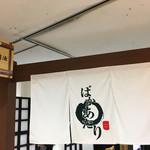 ばかあたり - 暖簾(小田急新宿店の北海道物産展)