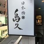 日本橋 鳥久 -