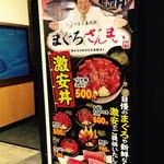Mawarusushizammai - 激安丼!