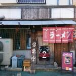 井田商店 - 2016年12月