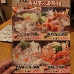 築地日本海 - 寿司屋の海鮮鍋
