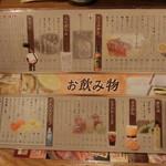 築地日本海 - お飲み物
