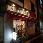 萬福本舗 - 店舗