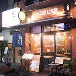 西新宿ソイナナ -